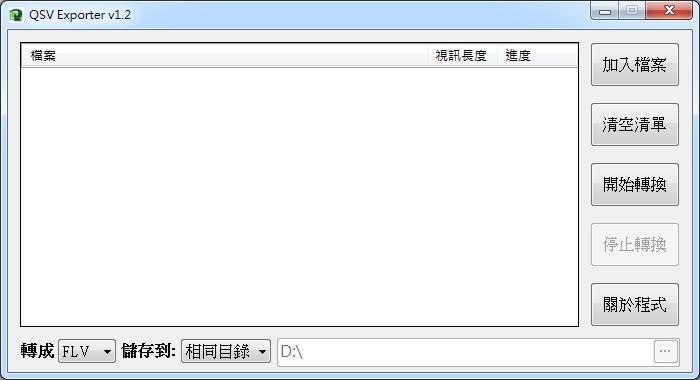 Qsv Exporter 視窗